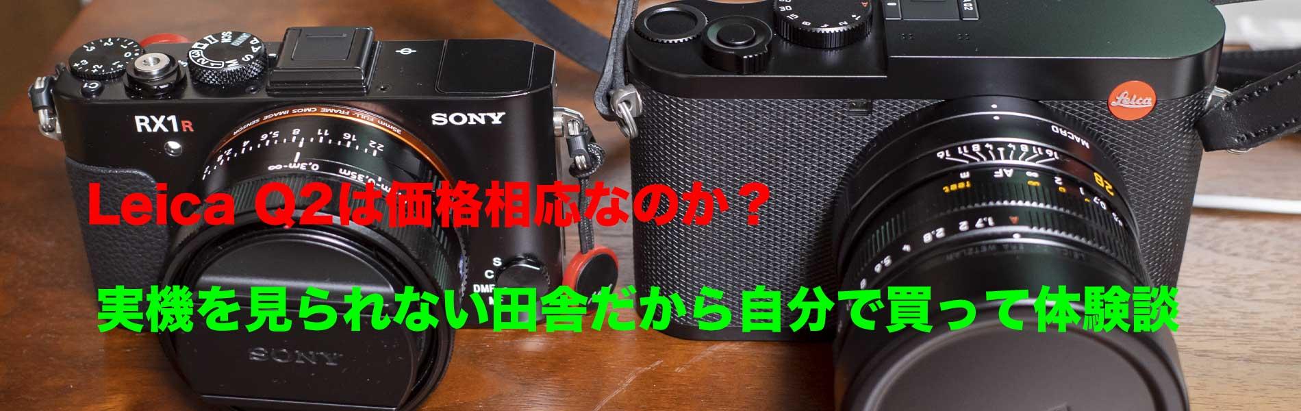 Leica Q2とRX1RM2を比べた