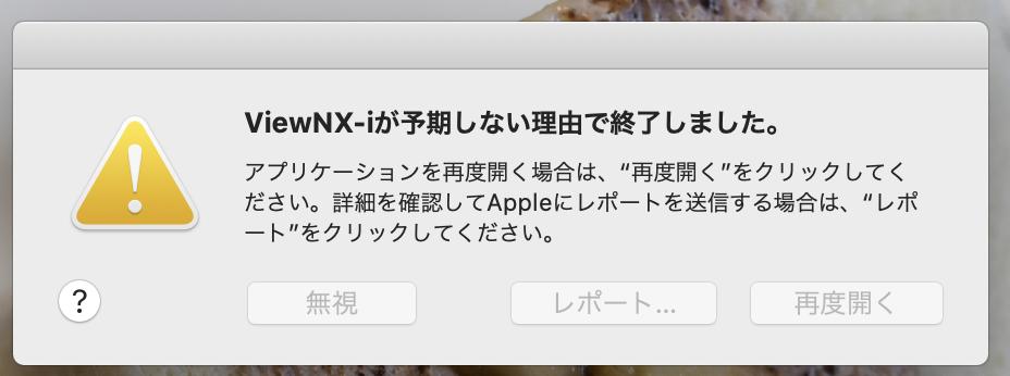 ViewNX-i