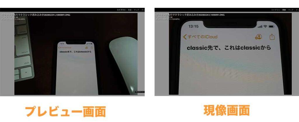Lightroom ClassicとLeica RAWのクロップ