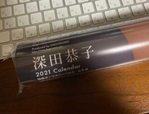 深田恭子2021