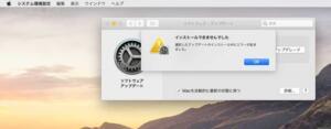 macOS Big Surエラーでインストール不能