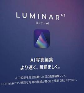 Luminar AIに将来はLightroomのようなクロップ認識機能は入るの?