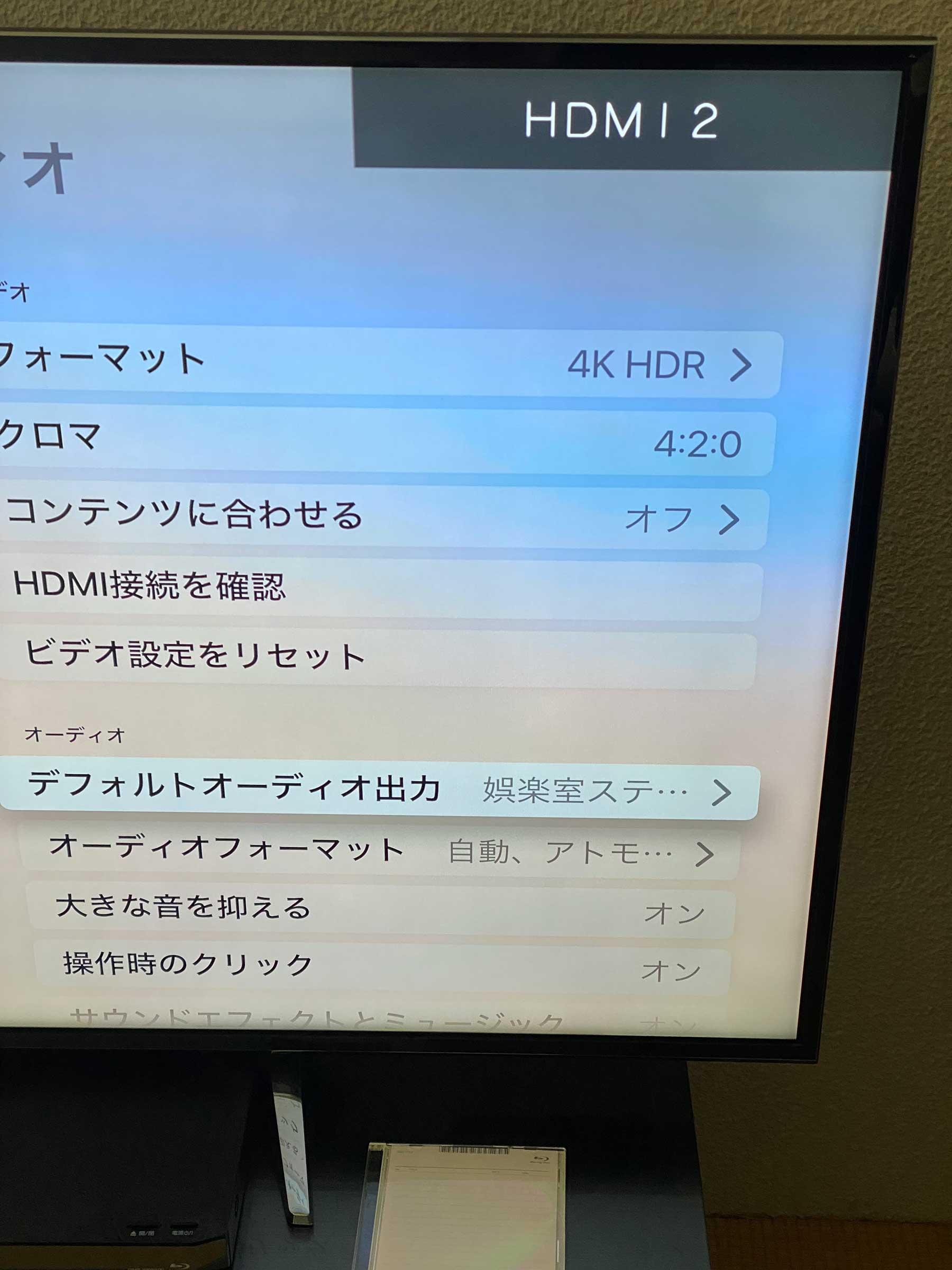 Apple TVの設定変更